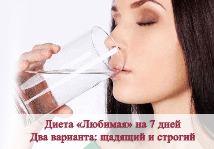 Любимая диета что можно пить