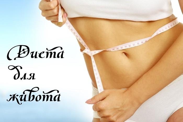 Диета для мужчин для похудения живота и боков – меню на неделю
