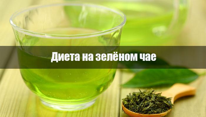 Диета на молоке и зелёном чае
