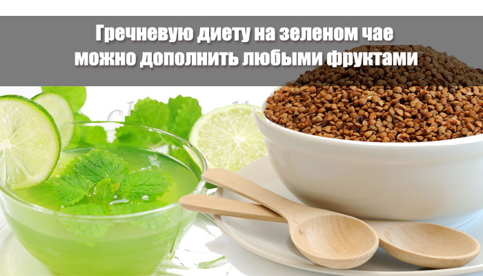 детокс диета на гречке и зеленом чае