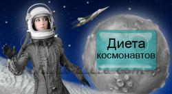 Диета космонавтов отзывы и результаты