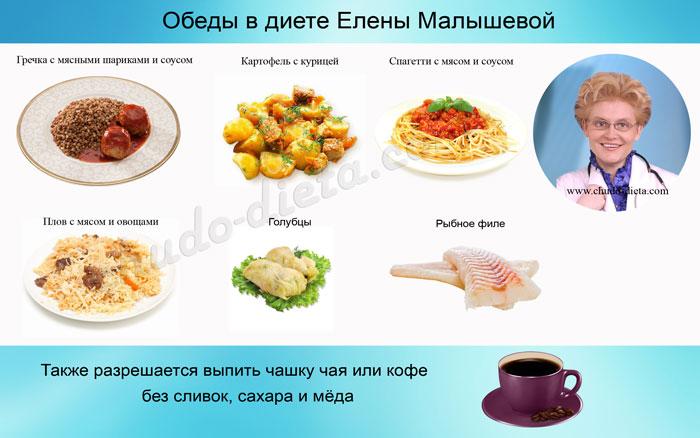 Три продукта для похудения малышева