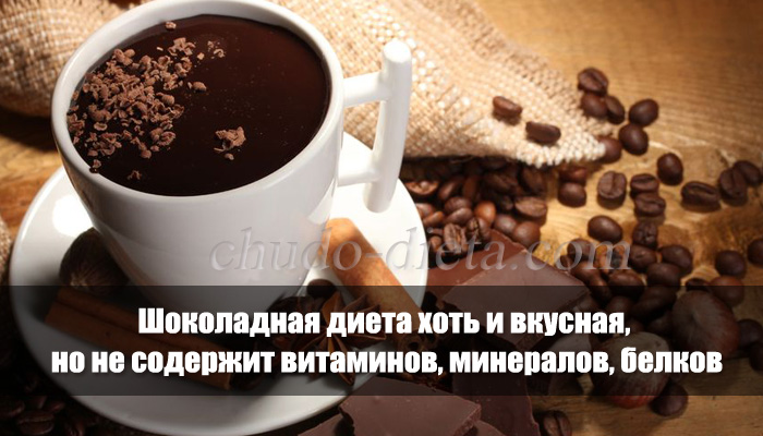Диета на мин воде и шоколаде