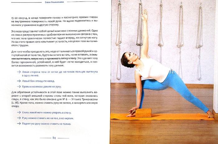 Скачать йогу для начинающих fb2