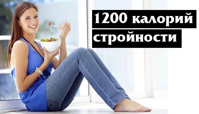 Диета 1200 калорий отзывы