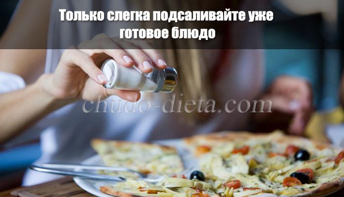 Бессолевая диета  на 14 дней меню возможный вред