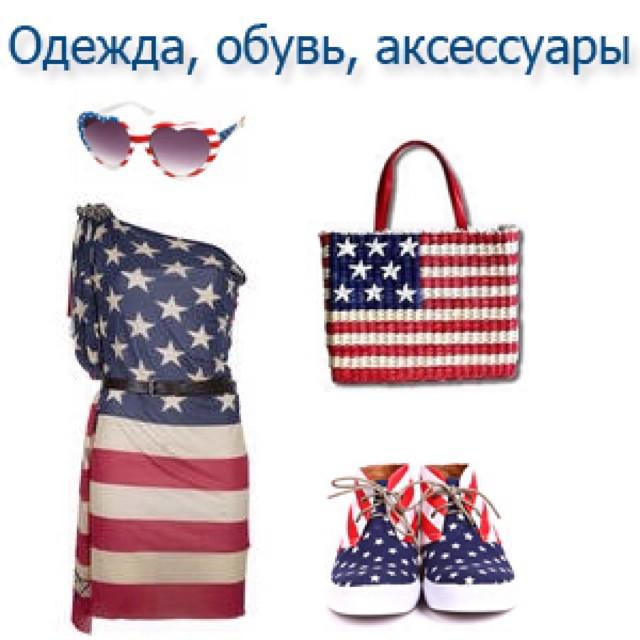 Американские сайты одежды и обуви