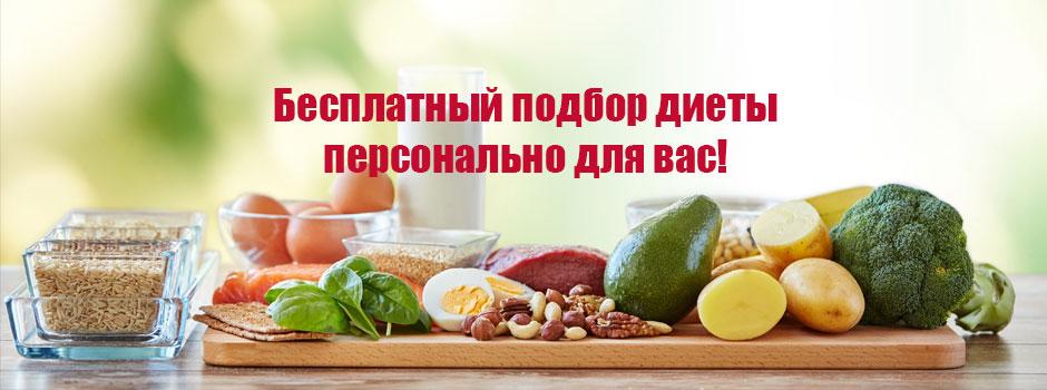Подбор бесплатных диет